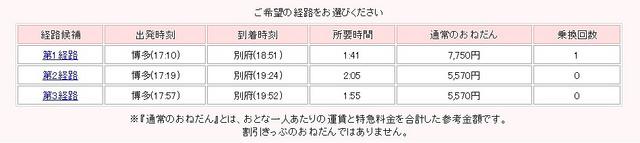 表 時刻 九州 新幹線