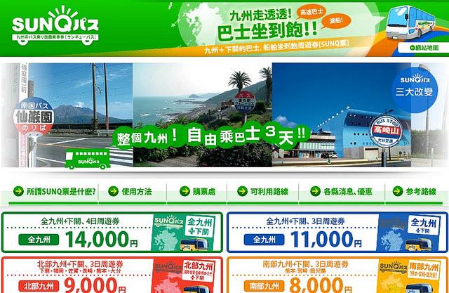 延伸閱讀:九州巴士簽名檔