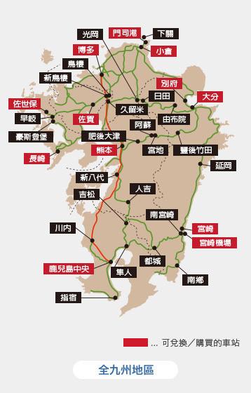 九州長崎佐世保交通攻略(JR九州鐵路、巴士)