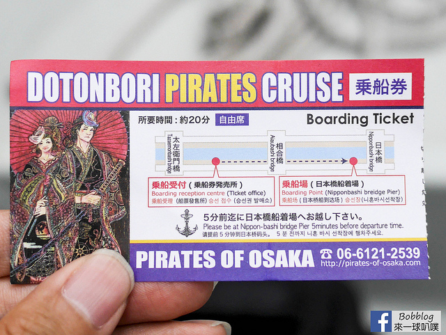 PIRATES OF OSAKA